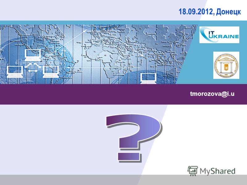 tmorozova@i.u 18.09.2012, Донецк
