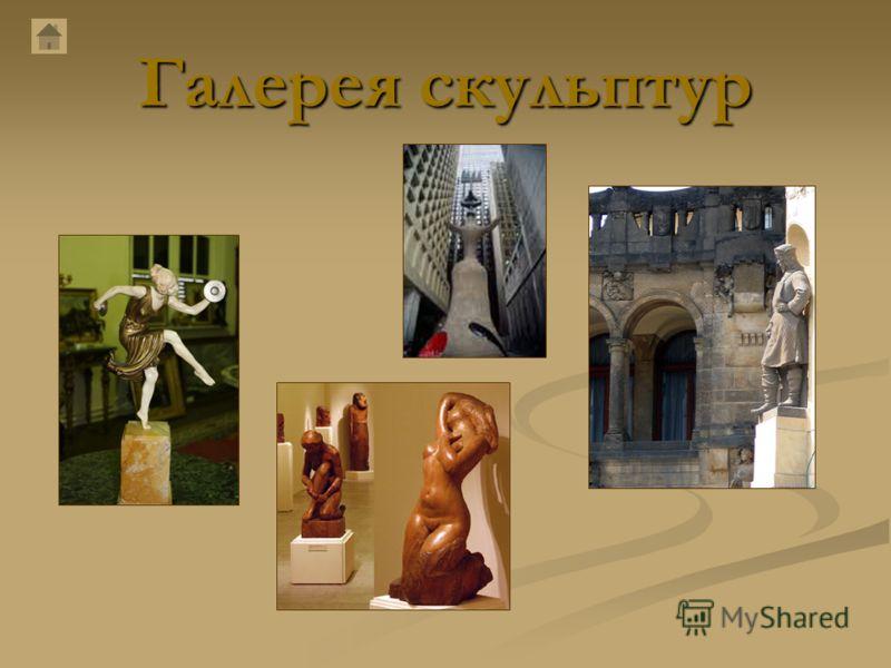 Галерея скульптур