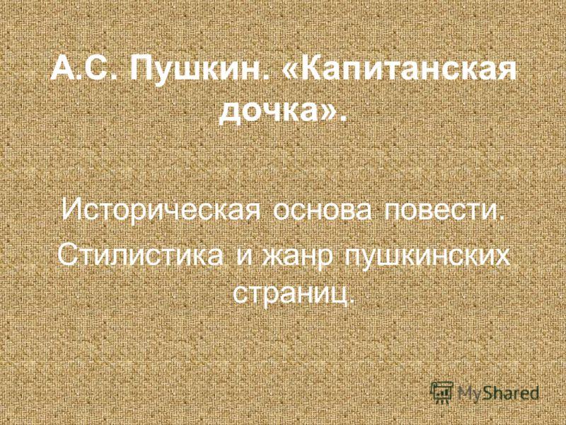 А.С. Пушкин. «Капитанская дочка». Историческая основа повести. Стилистика и жанр пушкинских страниц.