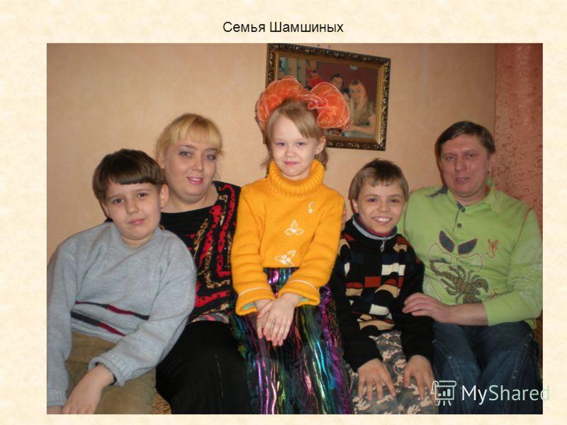 Семья Шамшиных