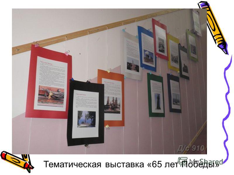 Тематическая выставка «65 лет Победы»