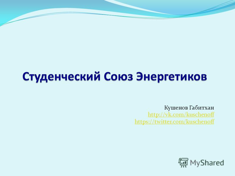 Кушенов Габитхан http://vk.com/kuschenoff https://twitter.com/kuschenoff