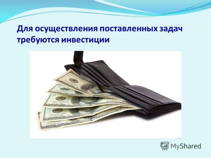 Для осуществления поставленных задач требуются инвестиции