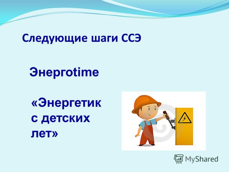 Следующие шаги ССЭ Энергоtime «Энергетик с детских лет»