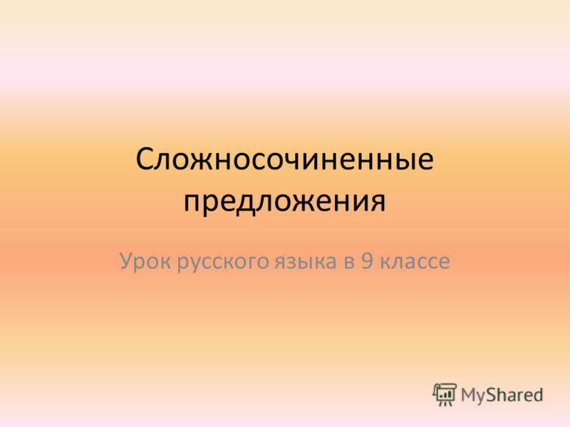 Сложносочиненные предложения Урок русского языка в 9 классе