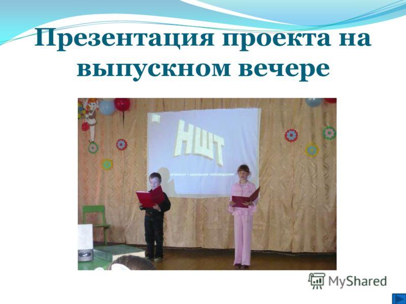 Презентация проекта на выпускном вечере