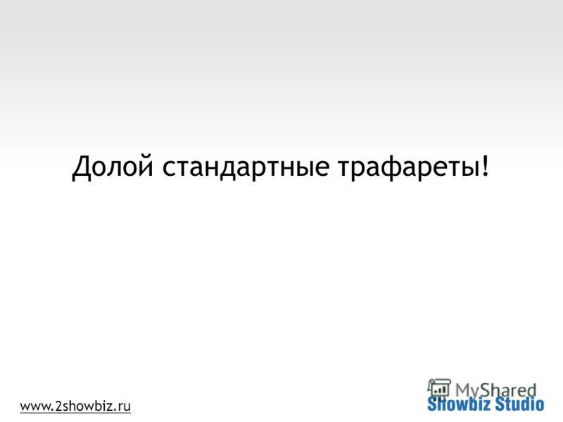 www.2showbiz.ru Долой стандартные трафареты!