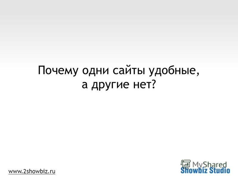 www.2showbiz.ru Почему одни сайты удобные, а другие нет?