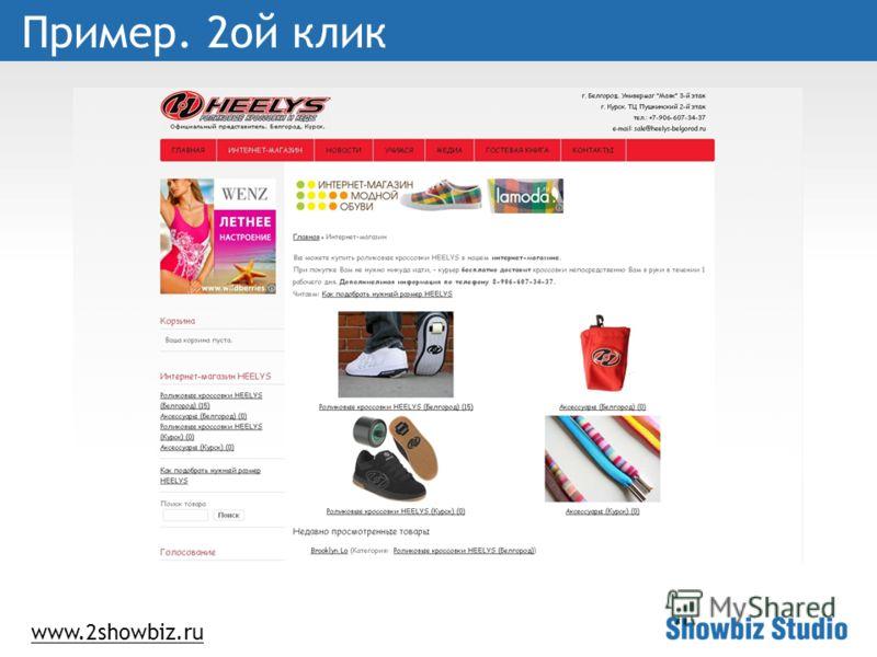 www.2showbiz.ru Пример. 2ой клик