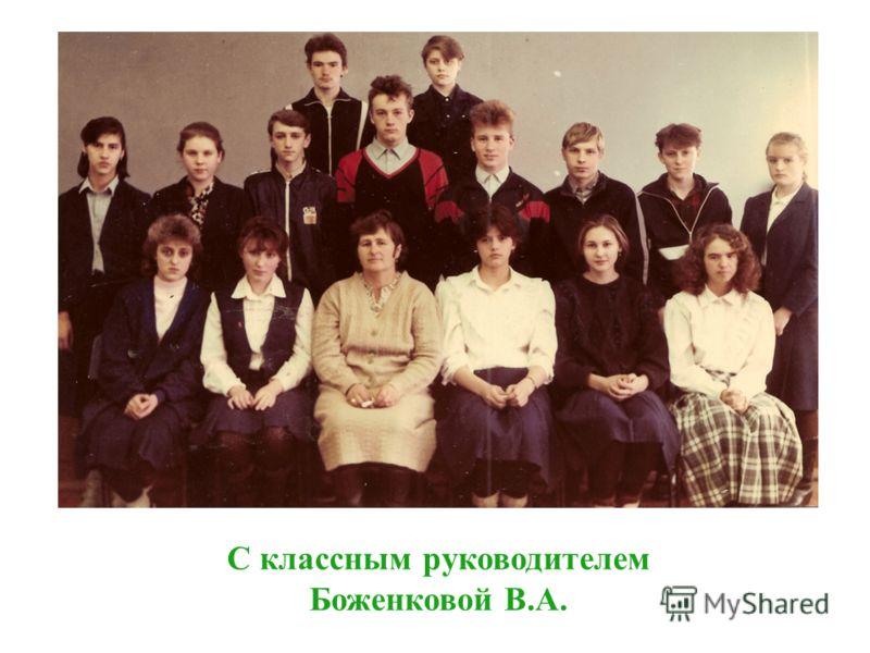 С классным руководителем Боженковой В.А.