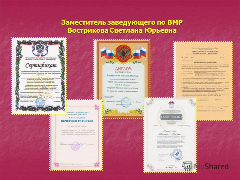 Заместитель заведующего по ВМР Вострикова Светлана Юрьевна