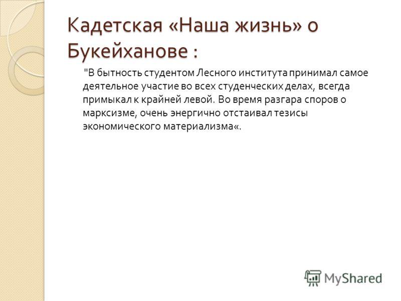 Кадетская « Наша жизнь » о Букейханове :