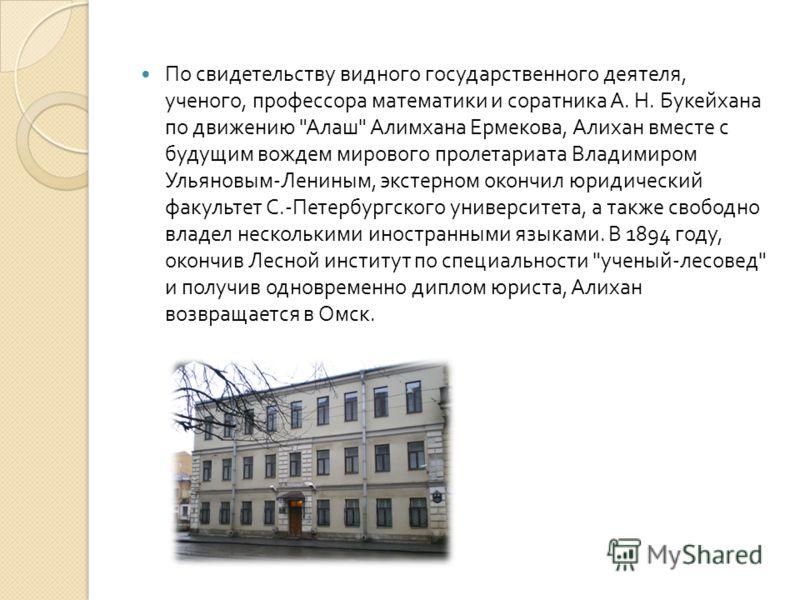 По свидетельству видного государственного деятеля, ученого, профессора математики и соратника А. Н. Букейхана по движению