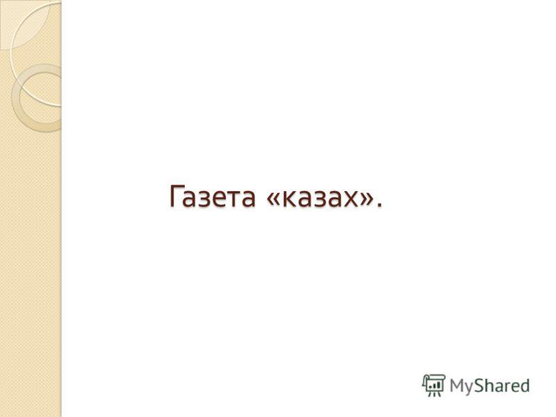Газета « казах ». Газета « казах ».