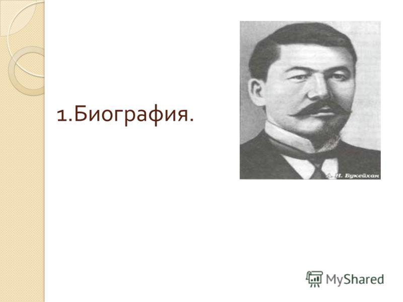 1. Биография.