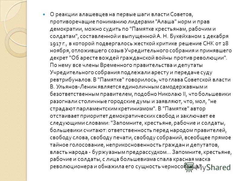 О реакции алашевцев на первые шаги власти Советов, противоречащие пониманию лидерами
