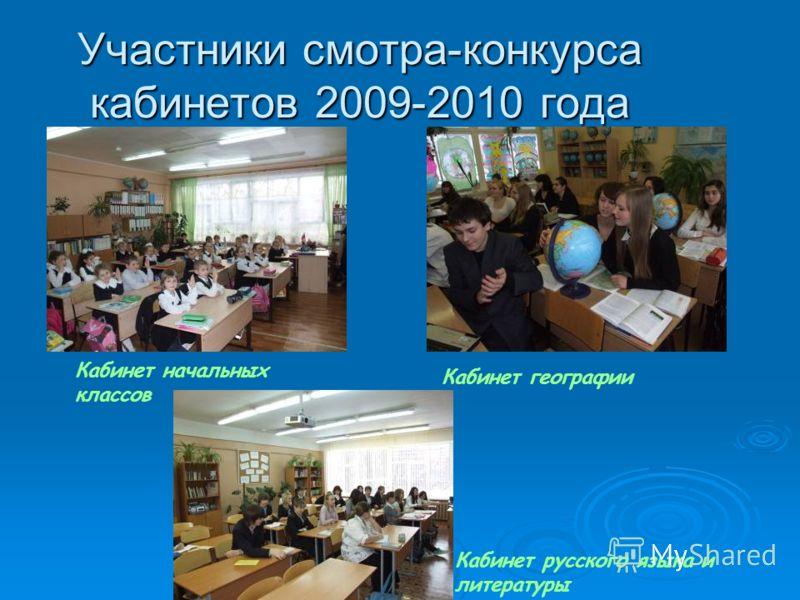 Участники смотра-конкурса кабинетов 2009-2010 года Кабинет начальных классов Кабинет географии Кабинет русского языка и литературы
