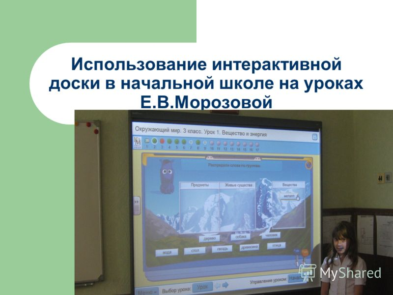 Использование интерактивной доски в начальной школе на уроках Е.В.Морозовой