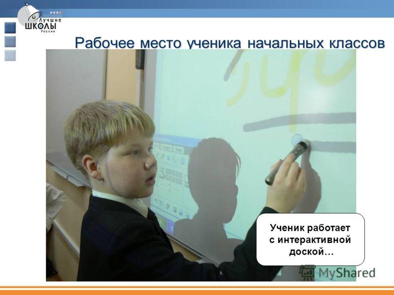 Рабочее место учителя начальных классов Учитель работает со сканером…