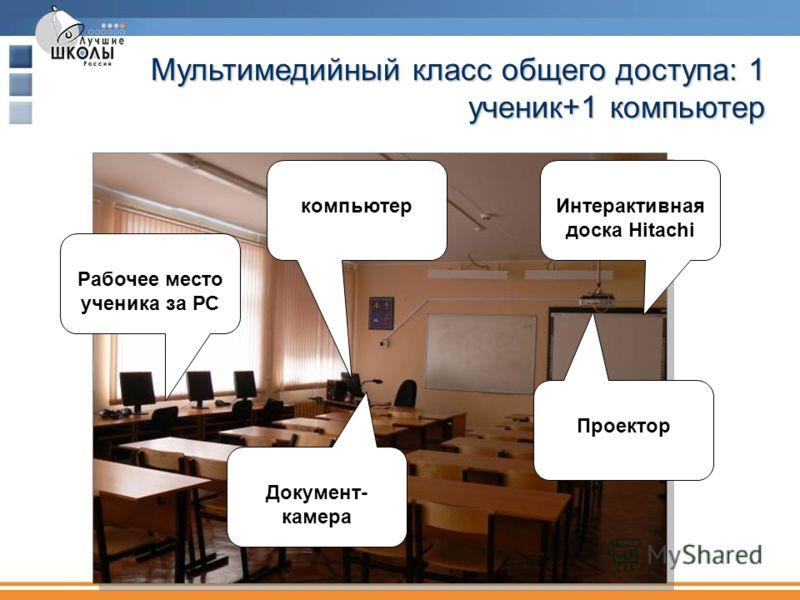 Локальная сеть, подключение к Интернет Компьютеры:77 + 33 КПК +3 сервера 13 учеников на 1 компьютер, 2 компьютерных класса + кабинет информационных технологий, 10 интерактивных досок, 18 мультимедийных кабинетов, 6 – для начальных классов документ-ка