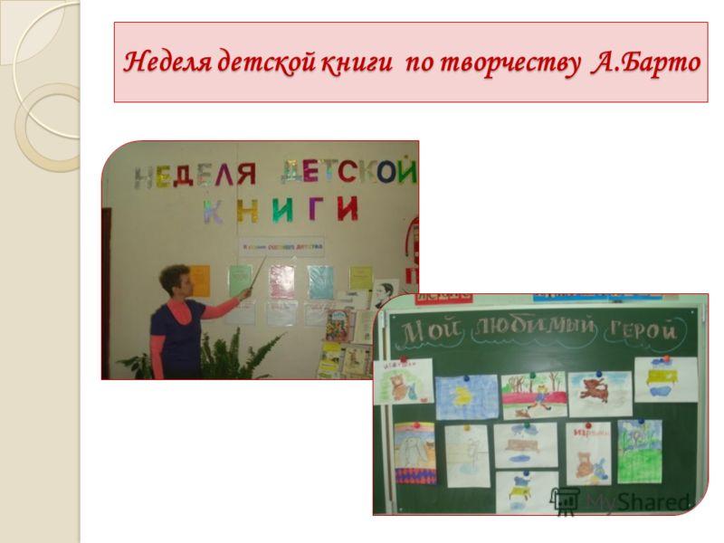 Неделя детской книги по творчеству А.Барто