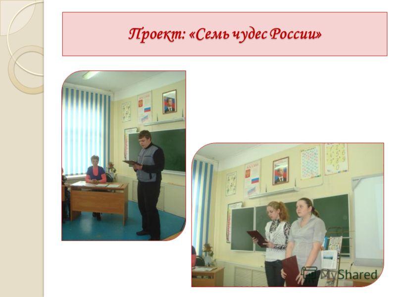 Проект: «Семь чудес России»