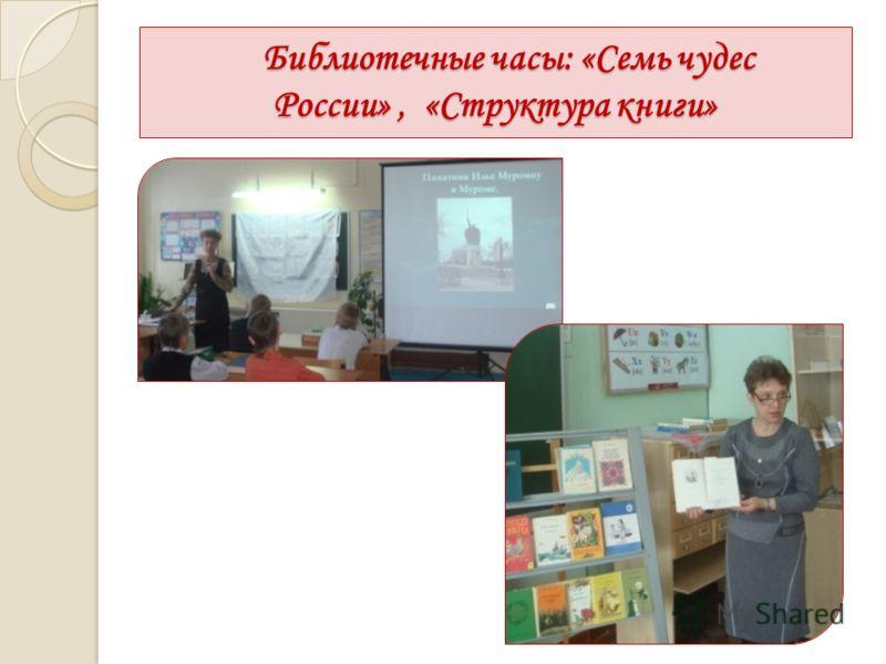 Библиотечные часы: «Семь чудес России», «Структура книги» Библиотечные часы: «Семь чудес России», «Структура книги»