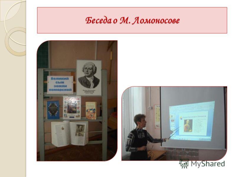 Беседа о М. Ломоносове