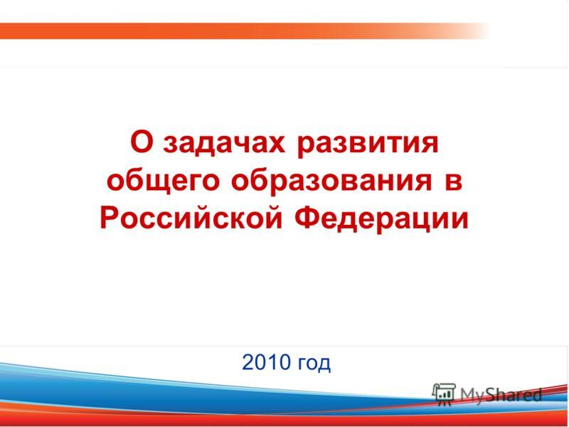 О задачах развития общего образования в Российской Федерации 2010 год