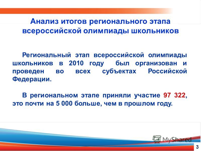 Анализ итогов регионального этапа всероссийской олимпиады школьников Региональный этап всероссийской олимпиады школьников в 2010 году был организован и проведен во всех субъектах Российской Федерации. В региональном этапе приняли участие 97 322, это