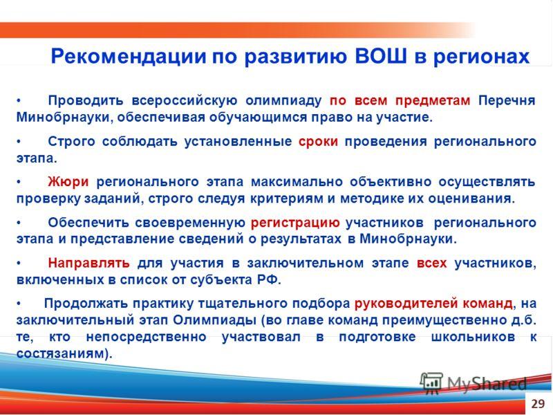 Проводить всероссийскую олимпиаду по всем предметам Перечня Минобрнауки, обеспечивая обучающимся право на участие. Строго соблюдать установленные сроки проведения регионального этапа. Жюри регионального этапа максимально объективно осуществлять прове