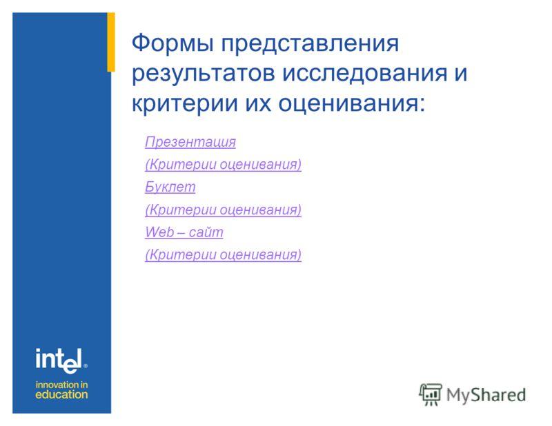 Формы представления результатов исследования и критерии их оценивания: Презентация (Критерии оценивания) Буклет (Критерии оценивания) Web – сайт (Критерии оценивания)