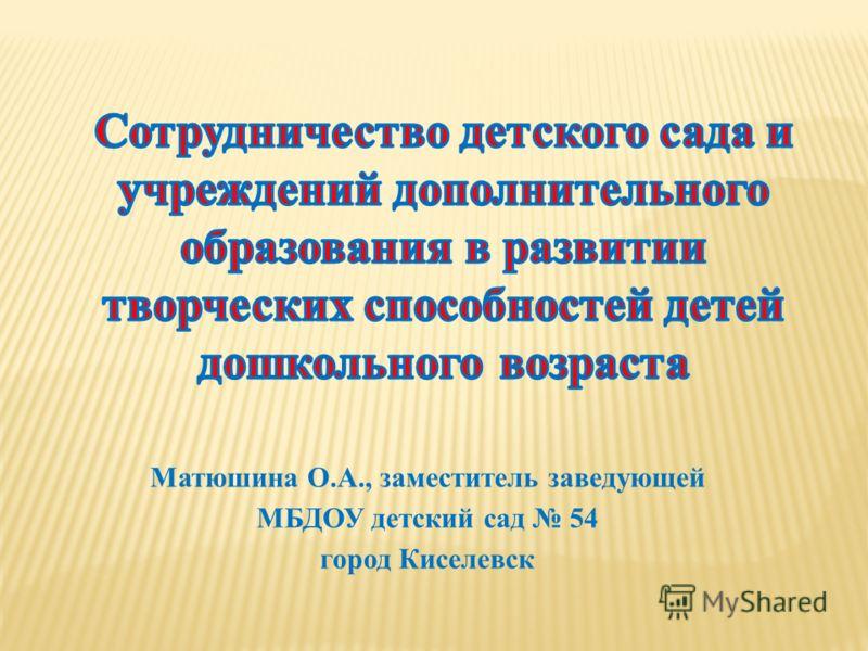 Матюшина О.А., заместитель заведующей МБДОУ детский сад 54 город Киселевск