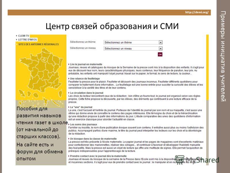 Примеры инициатив учителей http://clemi.org/ Центр связей образования и СМИ Пособия для развития навыков чтения газет в школе (от начальной до старших классов). На сайте есть и форум для обмена опытом