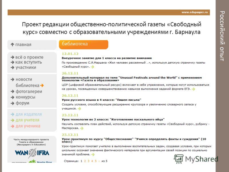 Российский опыт www.edupaaper.ru Проект редакции общественно-политической газеты «Свободный курс» совместно с образовательными учреждениями г. Барнаула