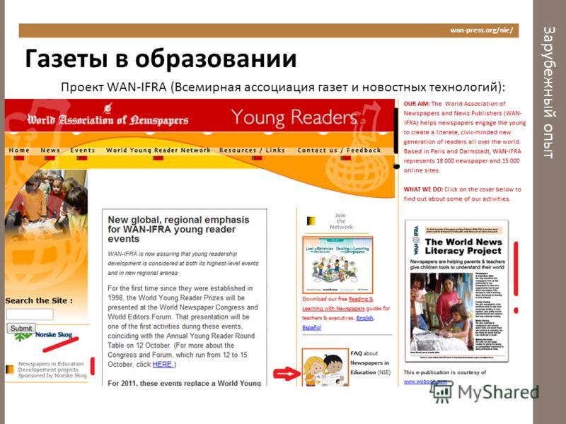 Зарубежный опыт wan-press.org/nie/ Газеты в образовании Проект WAN-IFRA (Всемирная ассоциация газет и новостных технологий):