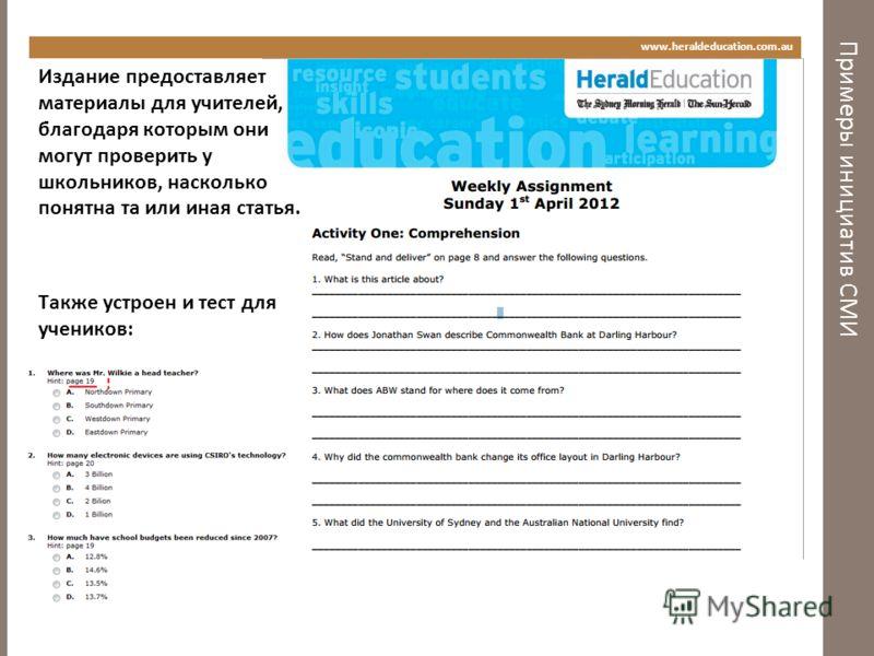 Примеры инициатив СМИ www.heraldeducation.com.au Издание предоставляет материалы для учителей, благодаря которым они могут проверить у школьников, насколько понятна та или иная статья. Также устроен и тест для учеников: