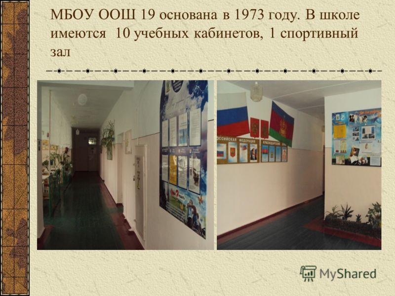 МБОУ ООШ 19 основана в 1973 году. В школе имеются 10 учебных кабинетов, 1 спортивный зал