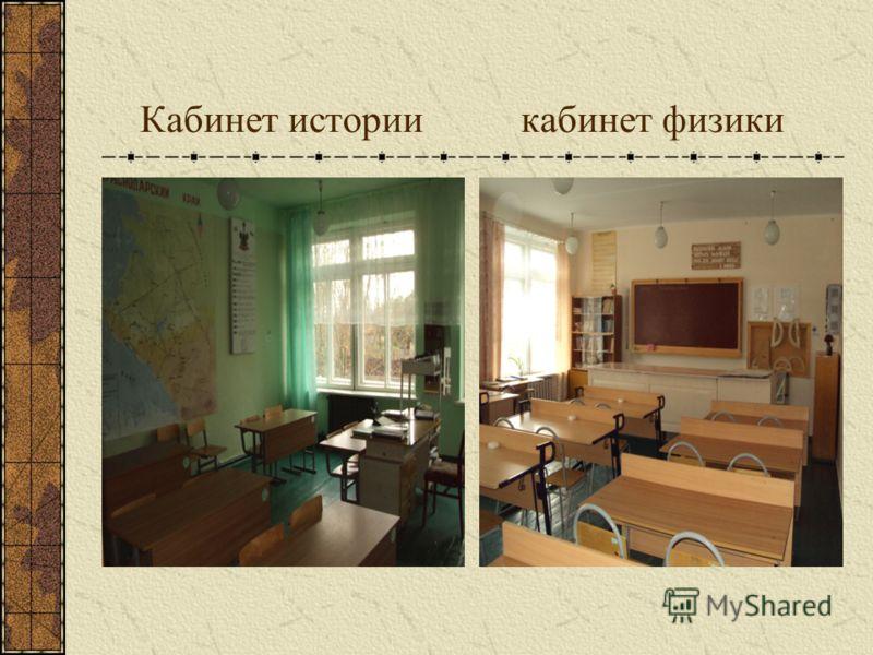 Кабинет истории кабинет физики
