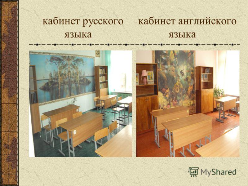 кабинет русского кабинет английского языка языка