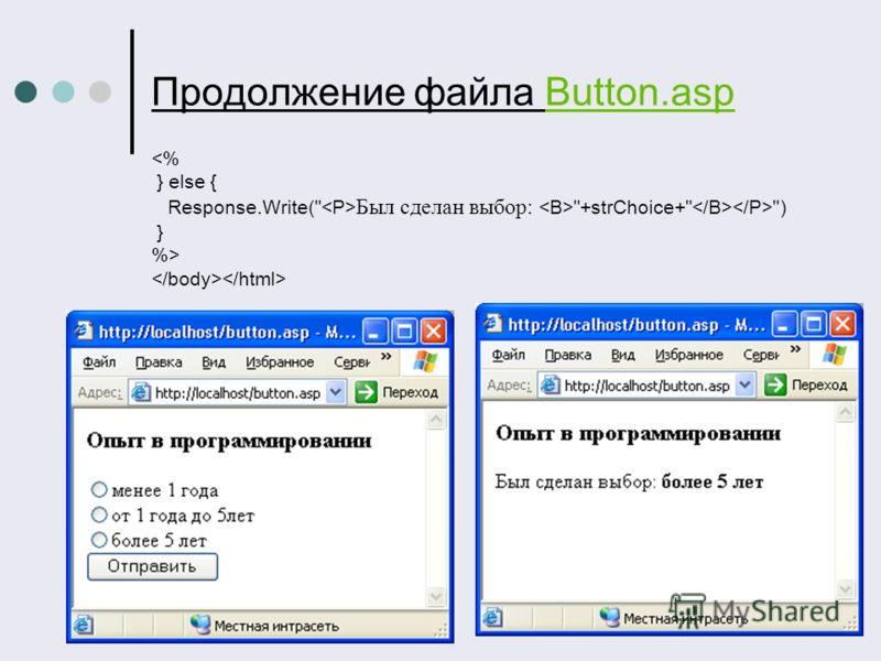 Продолжение файла Button.asp