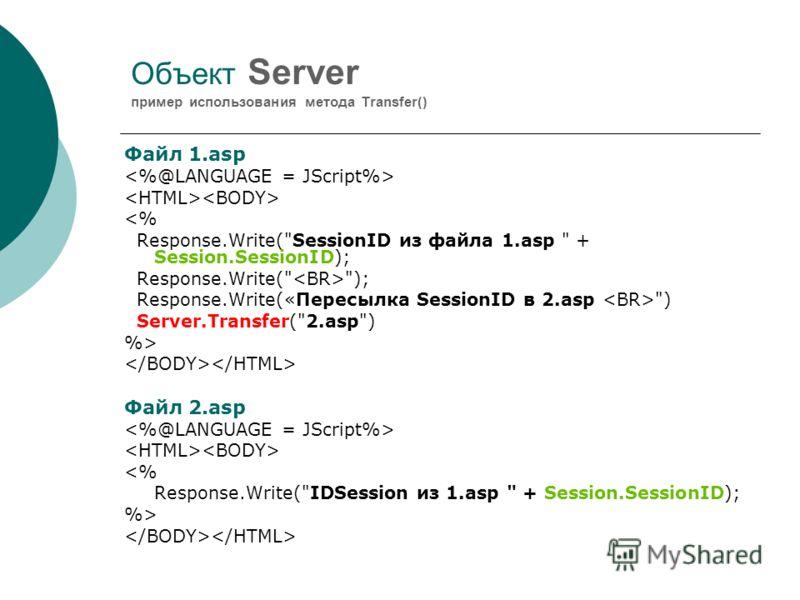 Объект Server пример использования метода Transfer() Файл 1.asp