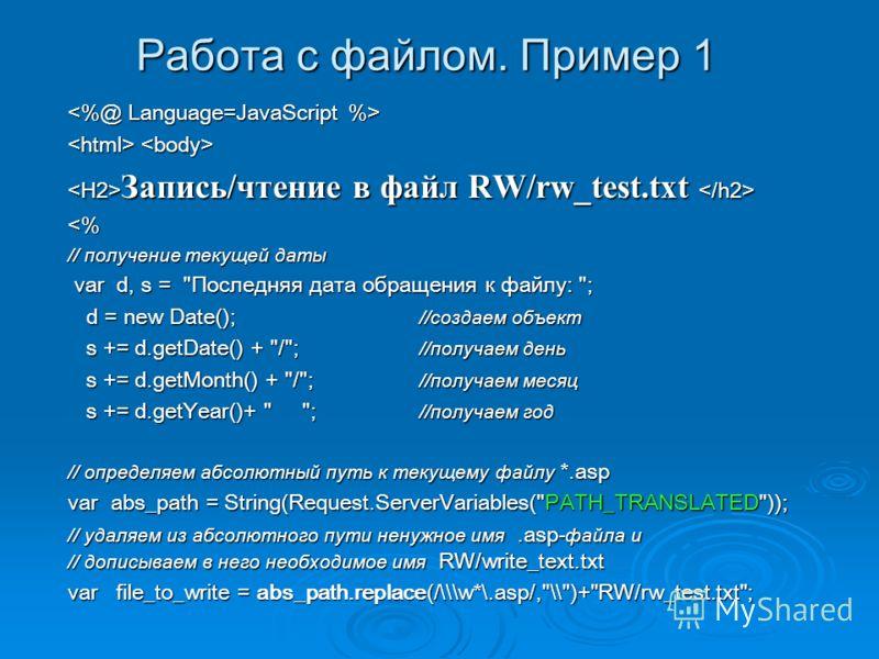 Работа с файлом. Пример 1 Запись/чтение в файл RW/rw_test.txt Запись/чтение в файл RW/rw_test.txt