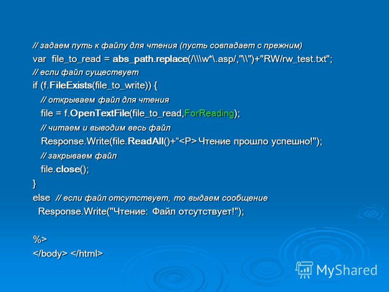 // задаем путь к файлу для чтения (пусть совпадает с прежним) var file_to_read = abs_path.replace(/\\\w*\.asp/,