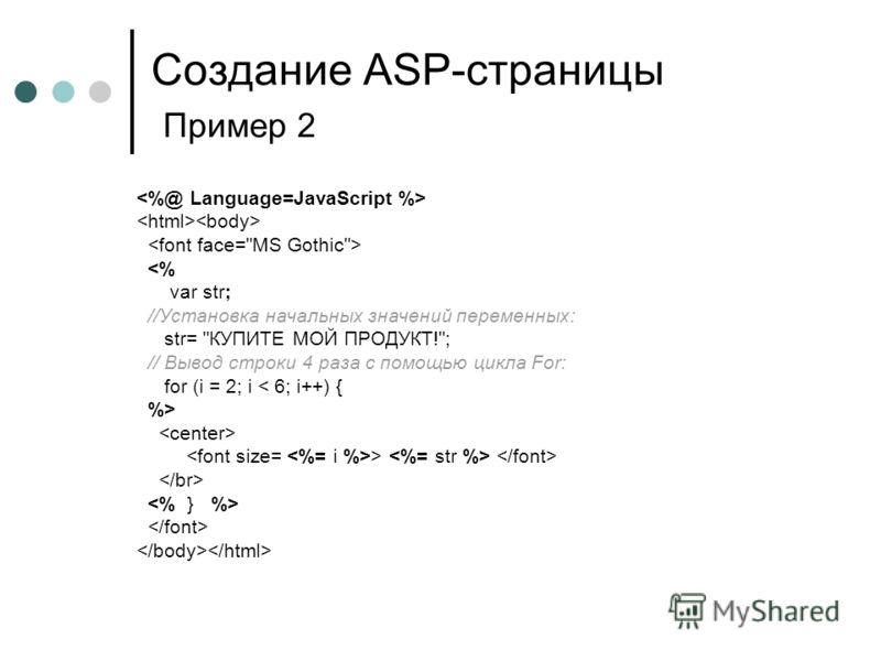 Создание ASP-страницы Пример 2