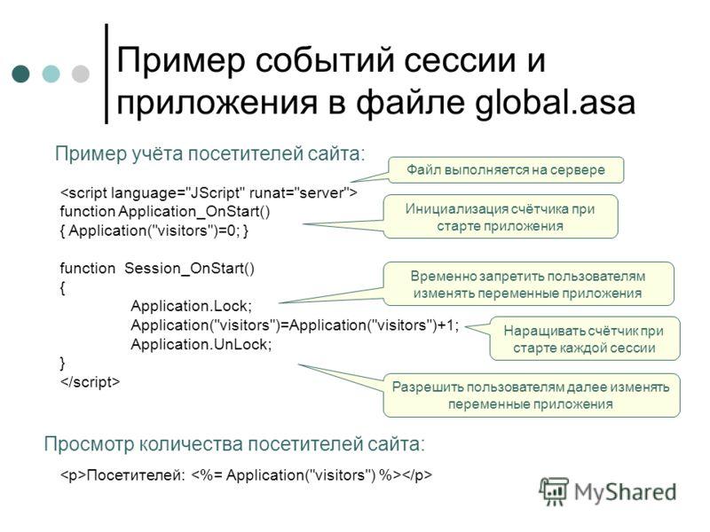 Пример учёта посетителей сайта: function Application_OnStart() { Application(
