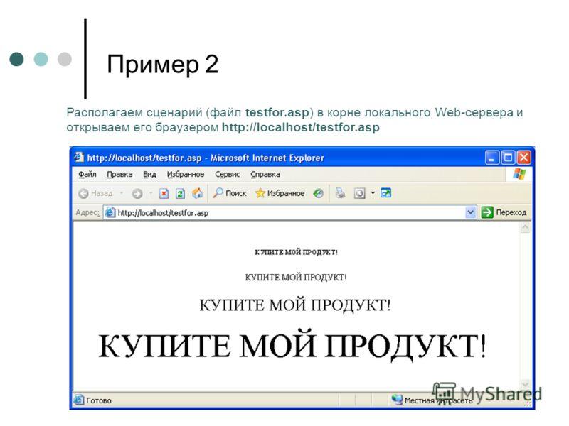 Пример 2 Располагаем сценарий (файл testfor.asp) в корне локального Web-сервера и открываем его браузером http://localhost/testfor.asp