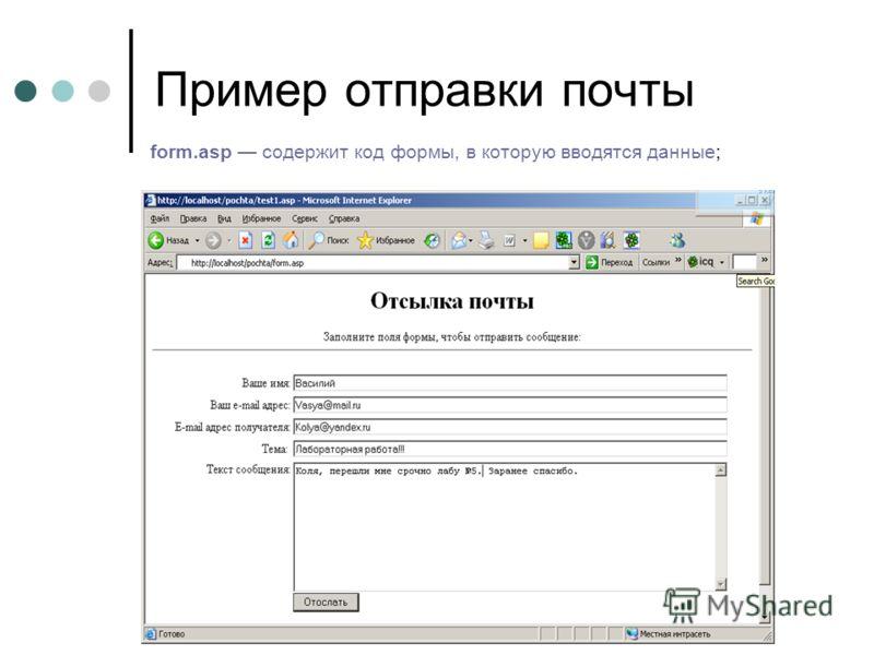 Пример отправки почты form.asp содержит код формы, в которую вводятся данные;