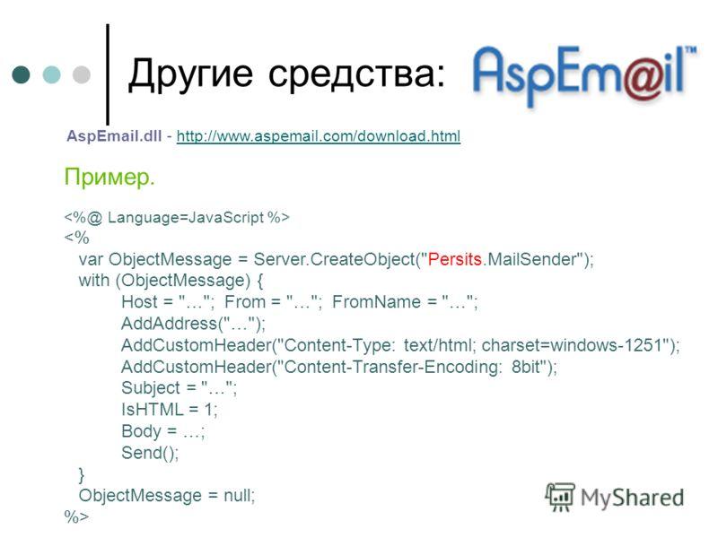 Другие средства: AspEmail.dll - http://www.aspemail.com/download.htmlhttp://www.aspemail.com/download.html Пример.