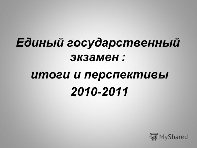 Единый государственный экзамен : итоги и перспективы 2010-2011